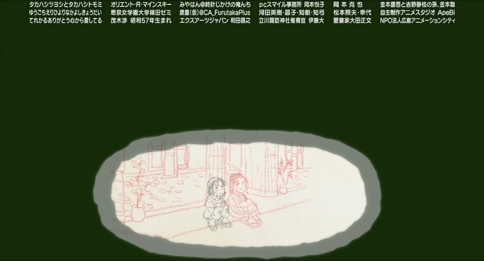 Movie, この世界の片隅に(日本, 2016年) / 謝謝你,在世界的角落找到我(台灣.香港) / In This Corner of the World(英文) / 在这世界的角落(網路), 片尾劇情