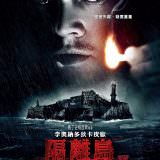 Movie, Shutter Island(美國, 2010年) / 隔離島(台灣) / 不赦島(香港) / 禁闭岛(網路), 電影海報, 台灣