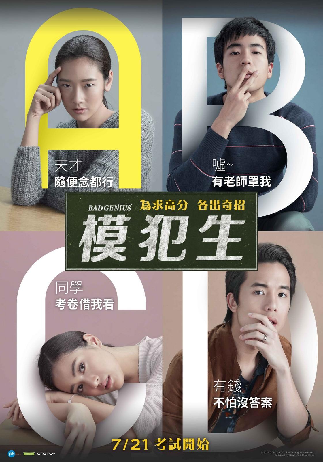 Movie, ฉลาดเกมส์โกง(泰國, 2017年) / 模犯生(台灣) / 天才枪手(中國) / 出貓特攻隊(香港) / Bad Genius(英文), 電影海報, 台灣