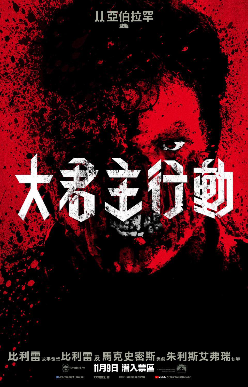 Movie, Overlord(美國, 2018年) / 大君主行動(台灣) / 大君主之役(香港) / 霸主(網路), 電影海報, 台灣