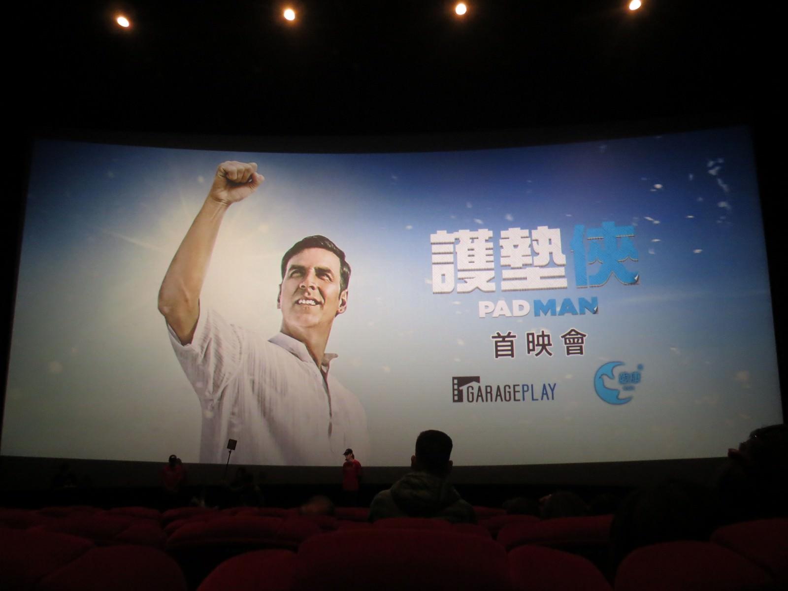 Movie, PadMan(印度, 2018年) / 護墊俠(台灣) / 印度合伙人(中國), 特映會現場