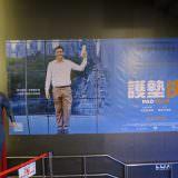 Movie, PadMan(印度, 2018年) / 護墊俠(台灣) / 印度合伙人(中國), 廣告看板, 樂聲影城