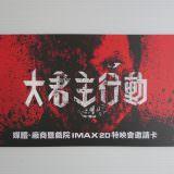 Movie, Overlord(美國, 2018年) / 大君主行動(台灣) / 大君主之役(香港) / 霸主(網路), 特映會邀請卡