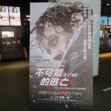 Movie, Den 12. mann(挪威, 2017年) / 不可能的逃亡(台灣) / The 12th Man(英文) / 第十二个人(口語), 廣告看板, 特映會(in89豪華數位影城)
