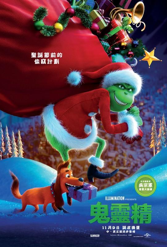 Movie, The Grinch(美國, 2018年) / 鬼靈精(台灣) / 绿毛怪格林奇(中國) / 聖誕怪怪傑(香港), 電影海報, 台灣