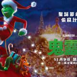 Movie, The Grinch(美國, 2018年) / 鬼靈精(台灣) / 绿毛怪格林奇(中國) / 聖誕怪怪傑(香港), 電影海報, 台灣, 橫版