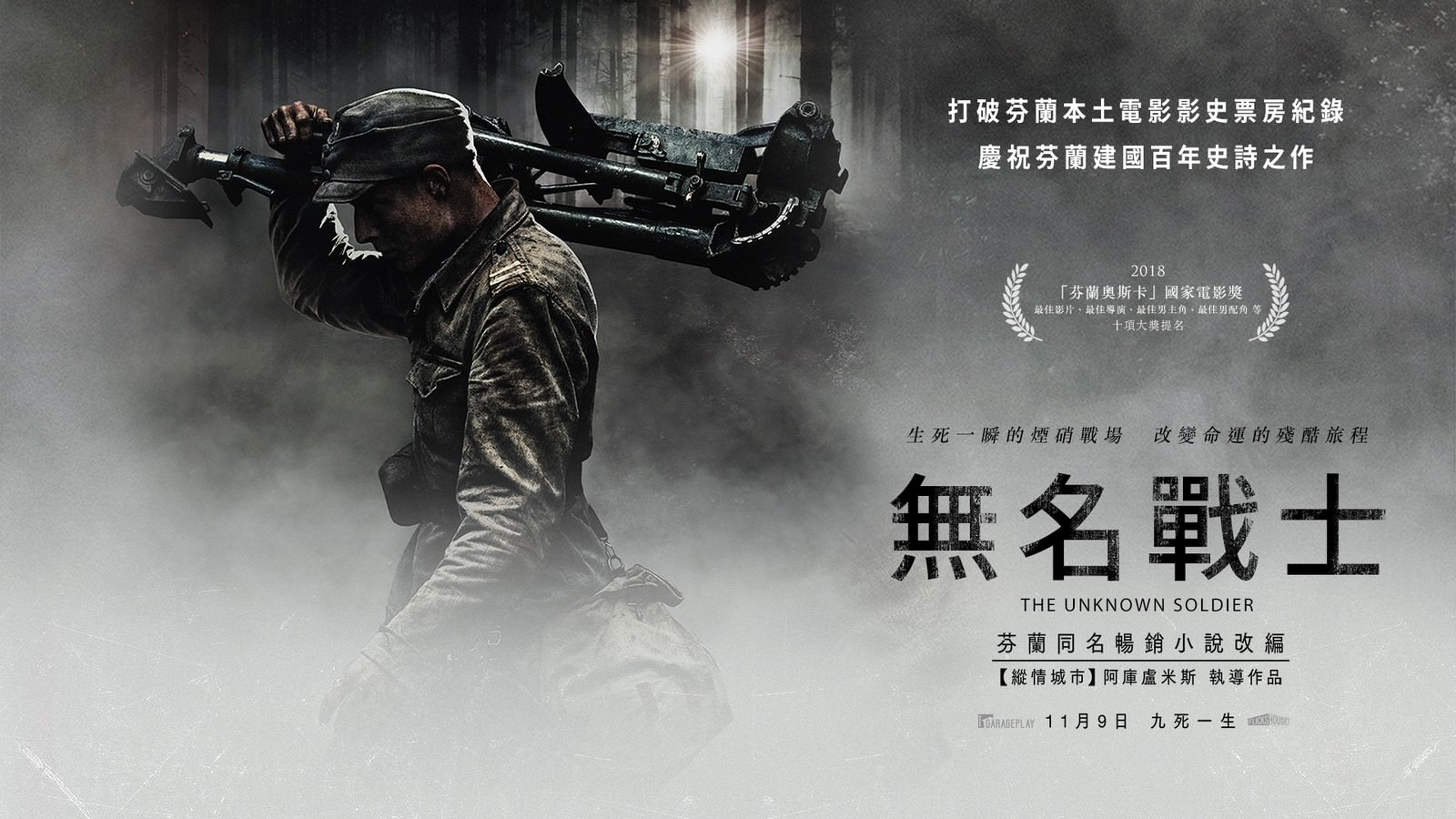 Movie, Tuntematon sotilas(芬蘭, 2017年) / 無名戰士(台灣) / The Unknown Soldier(英文), 電影海報, 台灣, 橫板