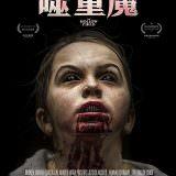 Movie, The Hollow Child(加拿大, 2017年) / 噬童魔(台灣), 電影海報, 台灣