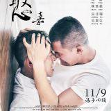 Movie, 憨嘉(台灣, 2018年) / The Silence Of OM(英文), 電影海報, 台灣
