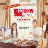 Movie, 聖☆おにいさん(日本, 2018年) / 聖☆哥傳(台灣) / Saint Young Men : Season One(英文) / 圣哥传(網路), 電影海報, 台灣