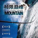 Movie, Mountain(澳大利亞, 2017年) / 極限巔峰(台灣) / 高山(網路), 電影海報, 台灣