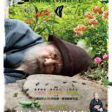 Movie, モリのいる場所(日本, 2018年) / 仙人畫家:熊谷守一(台灣) / Mori, The Artist's Habitat(英文) / 有熊谷守一在的地方(網路), 電影海報, 台灣