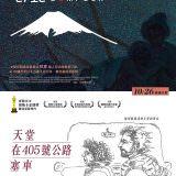 Movie, Heaven Is a Traffic Jam on the 405(美國, 2016年) / 天堂在405號公路塞車(台灣) / 天堂大塞车(網路), 電影海報, 台灣