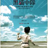 Movie, 疾風魅影-黑貓中隊(台灣, 2018年) / Lost Black Cats 35th Squadron(英文), 電影海報, 台灣