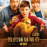 Movie, Monky(瑞典, 2017年) / 我的妹妹萌奇(台灣) / 猴子(網路), 電影海報, 台灣