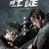 Movie, 狂徒(台灣, 2018年) / The Scoundrels(英文), 電影海報, 台灣