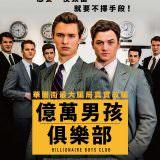 Movie, Billionaire Boys Club(美國, 2018年) / 億萬男孩俱樂部(台灣) / 華爾街狼群(香港) / 亿万少年俱乐部(網路), 電影海報, 台灣
