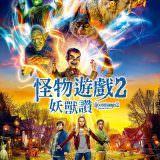 Movie, Goosebumps 2: Haunted Halloween(美國, 2018年) / 怪物遊戲2:妖獸讚(台灣) / 書中自有魔怪谷2: 翻生萬聖節(香港) / 鸡皮疙瘩2:闹鬼万圣节(網路), 電影海報, 台灣