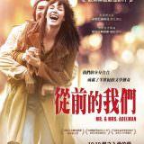 Movie, Monsieur & Madame Adelman(法國, 2017年) / 從前的我們(台灣) / Mr & Mme Adelman(英文) / 阿德尔曼夫妇(網路), 電影海報, 台灣