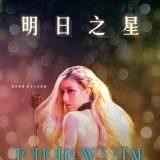 Movie, 明日之星(台灣, 2018年) / Tomorrow's Star(英文), 電影海報, 台灣