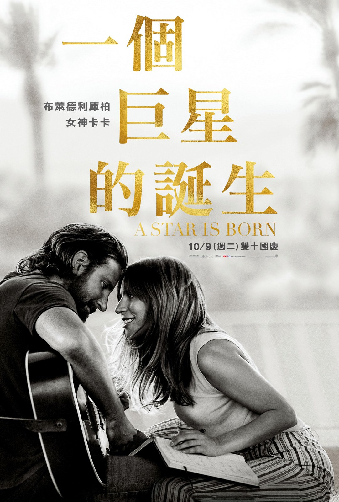 Movie, A Star Is Born(美國, 2018年) / 一個巨星的誕生(台灣) / 星夢情深(香港) / 一个明星的诞生(網路), 電影海報, 台灣