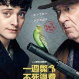Movie, Dead in a Week: Or Your Money Back(英國, 2018年) / 一週斃命:不死退費(台灣) / 一周不死,全额退款(網路), 電影海報, 台灣