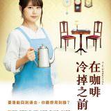 Movie, コーヒーが冷めないうちに(日本, 2018年) / 在咖啡冷掉之前(台灣) / Cafe Funicli Funicla(英文) / 咖啡未冷前(網路), 電影海報, 台灣