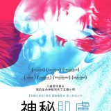 Movie, Mysterious Skin(美國, 2004年) / 神秘肌膚(台灣), 電影海報, 台灣