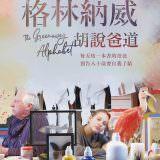 Movie, The Greenaway Alphabet(荷蘭, 2017年) / 格林納威:胡說爸道(台灣) / 格林纳威字母谈(網路), 電影海報, 台灣