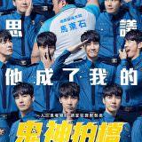 Movie, 원더풀 고스트(韓國, 2018年) / 鬼神拍檔(台灣) / The Soul-Mate(英文) / 美好人生(網路), 電影海報, 台灣