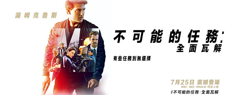 Movie, Mission: Impossible - Fallout(美國, 2018) / 不可能的任務:全面瓦解(台) / 碟中谍6:全面瓦解(中) / 職業特工隊:叛逆之謎(港), 電影海報, 台灣, 橫版(非正式)