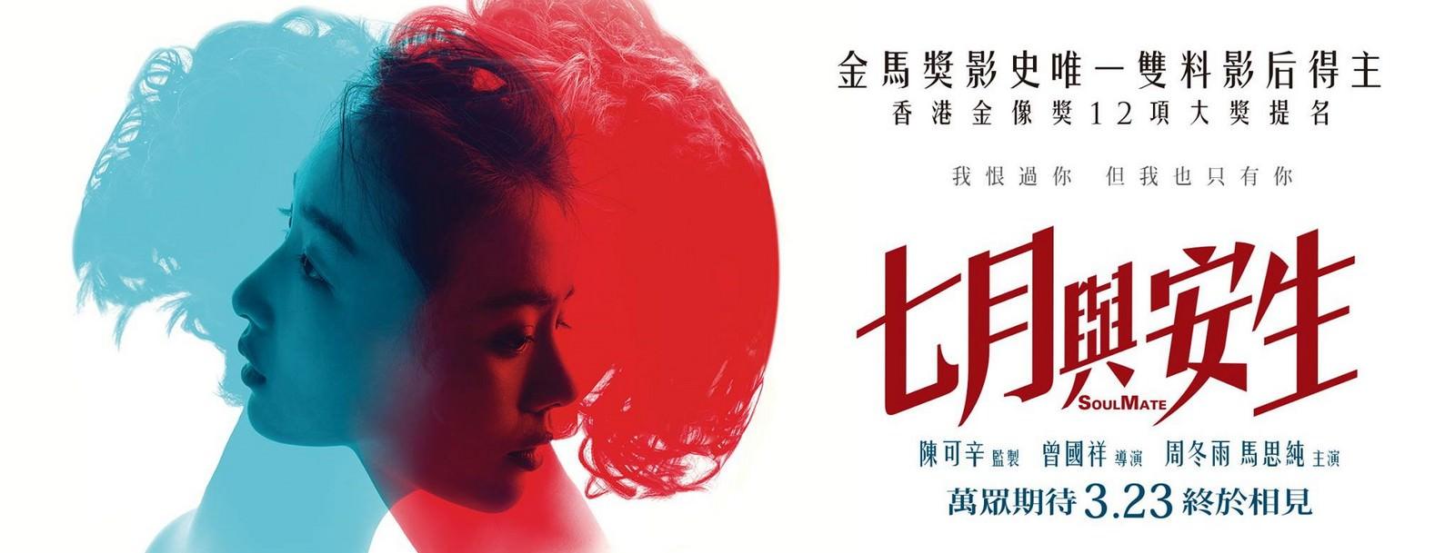 Movie, 七月与安生(中國.香港) / 七月與安生(台) / Soul Mate(英文), 電影海報, 台灣, 橫版(非正式)