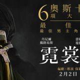 Movie, Phantom Thread(美國, 2017) / 霓裳魅影(台灣.香港) / 魅影缝匠(網路), 電影海報, 台灣, 橫版(非正式)