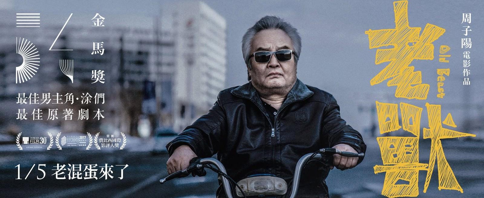 Movie, 老兽(中國, 2017) / 老獸(台灣) / Old Beast(英文), 電影海報, 台灣, 橫版(非正式)
