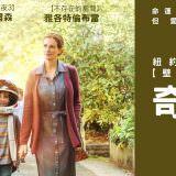 Movie, Wonder(美國, 2017年) / 奇蹟男孩(台灣.香港) / 奇迹男孩(中國), 電影海報, 台灣, 橫版(非正式)