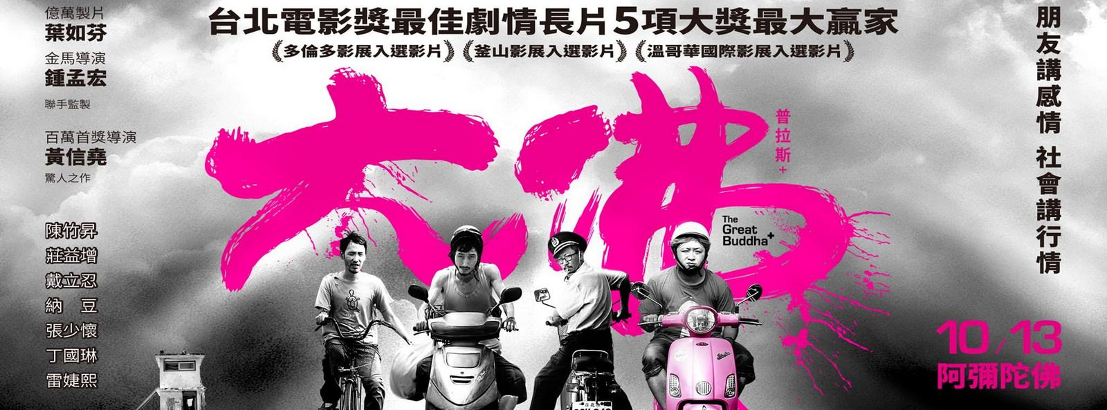 Movie, 大佛普拉斯(台灣, 2017年) / The Great Buddha+(英文), 電影海報, 台灣, 橫版(非正式)