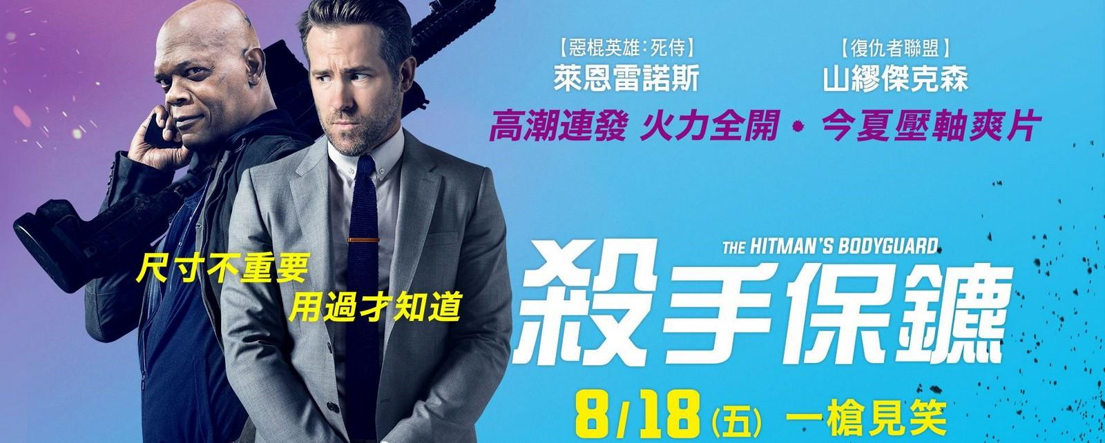 Movie, The Hitman's Bodyguard(美國, 2017) / 殺手保鑣(台灣) / 王牌保镖(中國) / 鑣救殺手(香港), 電影海報, 台灣, 橫版(非正式)