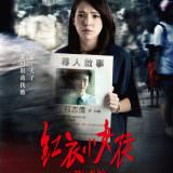Movie, 紅衣小女孩(台灣, 2015年) / The Tag-Along(英文), 電影海報, 台灣. 角色