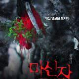 Movie, 紅衣小女孩(台灣, 2015年) / The Tag-Along(英文), 電影海報, 韓國