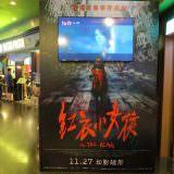 Movie, 紅衣小女孩(台灣, 2015年) / The Tag-Along(英文), 廣告看板, 信義威秀影城