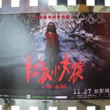Movie, 紅衣小女孩(台灣, 2015年) / The Tag-Along(英文), 廣告看板, 微風國賓影城
