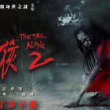 Movie, 紅衣小女孩2(台灣, 2017年) / The Tag-Along 2(英文), 電影海報, 台灣, 橫版(非正式)
