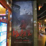 Movie, 紅衣小女孩2(台灣, 2017年) / The Tag-Along 2(英文), 廣告看板, 長春國賓影城