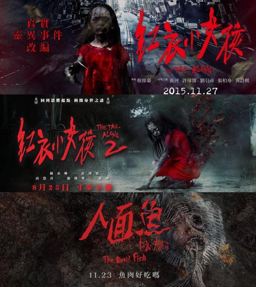 Movie, 紅衣小女孩系列電影, 電影海報, 台灣