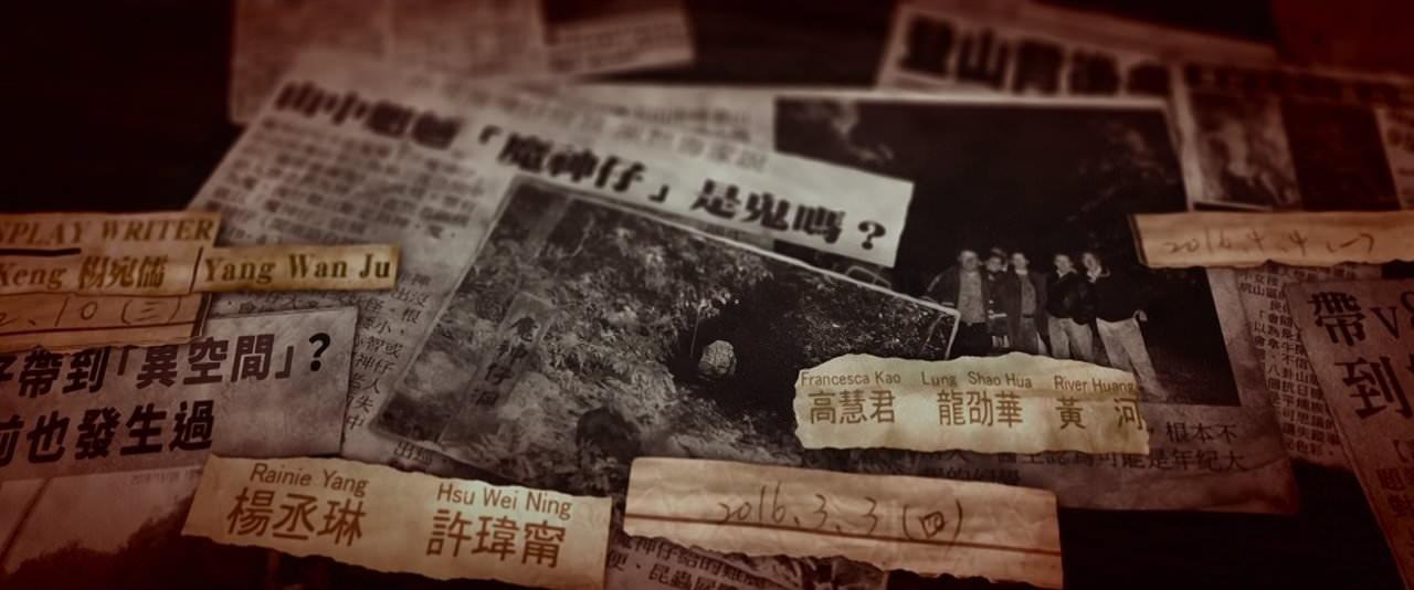 Movie, 紅衣小女孩2(台灣, 2017年) / The Tag-Along 2(英文), 片頭
