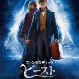 Movie, Fantastic Beasts: The Crimes of Grindelwald(美國, 2018年) / 怪獸與葛林戴華德的罪行(台灣) / 神奇动物:格林德沃之罪(中國) / 怪獸與葛林戴華德之罪(香港), 電影海報, 日本