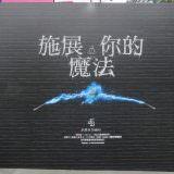 Movie, Fantastic Beasts: The Crimes of Grindelwald(美國, 2018年) / 怪獸與葛林戴華德的罪行(台灣) / 神奇动物:格林德沃之罪(中國) / 怪獸與葛林戴華德之罪(香港), 廣告看板, 信義新天地