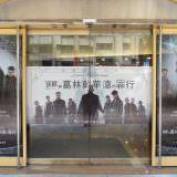 Movie, Fantastic Beasts: The Crimes of Grindelwald(美國, 2018年) / 怪獸與葛林戴華德的罪行(台灣) / 神奇动物:格林德沃之罪(中國) / 怪獸與葛林戴華德之罪(香港), 廣告看板, 哈拉影城