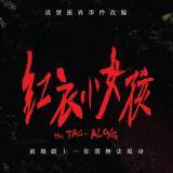 Movie, 紅衣小女孩(台灣, 2015年) / The Tag-Along(英文), 電影海報, 台灣, 橫版