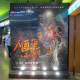 Movie, 人面魚:紅衣小女孩外傳(台灣, 2018年) / The Devil Fish(英文), 廣告看板, 信義威秀影城